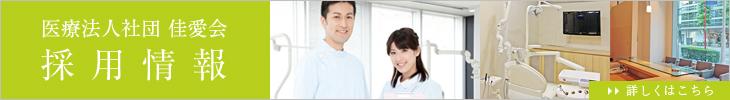 医療法人社団 佳愛会、採用情報、詳しくはこちら